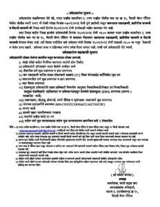 Gondiya Grp 15 Police Bharti 2021 SRPF 7th Sep 2021 Final Selected Candidates_40.1