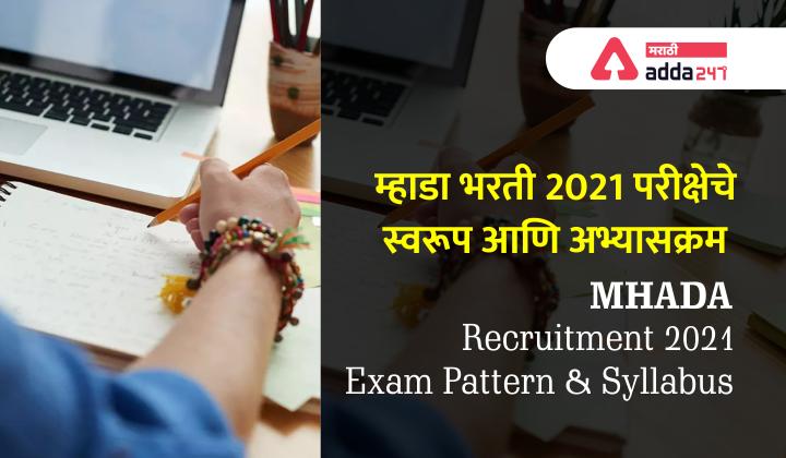 MHADA Bharti Exam Pattern and Syllabus | म्हाडा भरती परीक्षेचे स्वरूप आणि अभ्यासक्रम_40.1