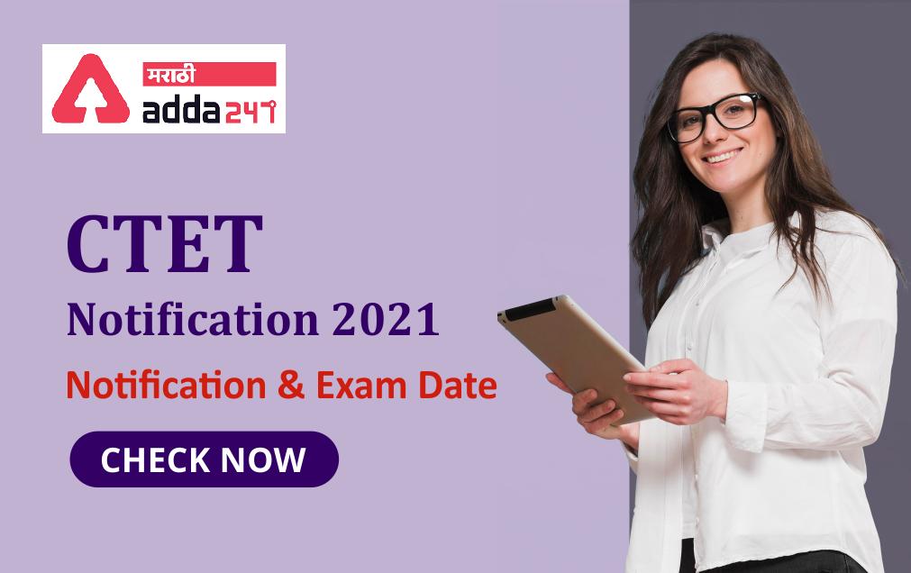 CTET 2021 अधिसूचना: परीक्षेच्या तारखा जाहीर | CTET Exam Date 2021_40.1