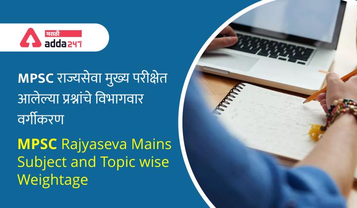 MPSC Rajyaseva Mains Exam Subject and Topic wise Weightage_40.1