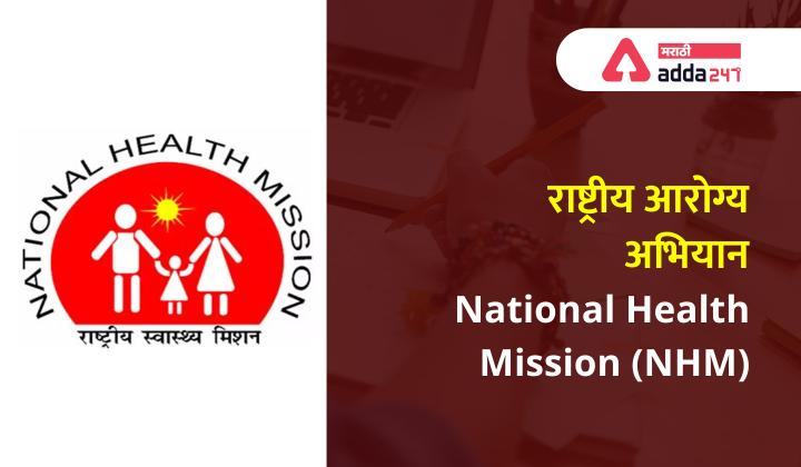 National Health Mission (NHM) | राष्ट्रीय आरोग्य अभियान_40.1