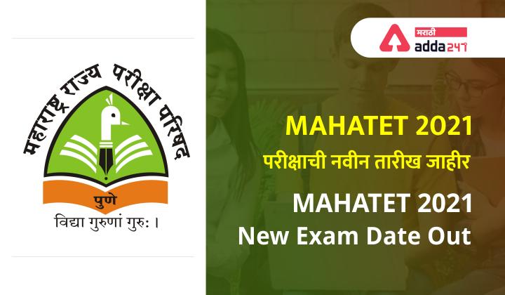 MAHATET Exam Date 2021 Out [Updated] | MAHATET 2021 परीक्षाची नवीन तारीख जाहीर_40.1