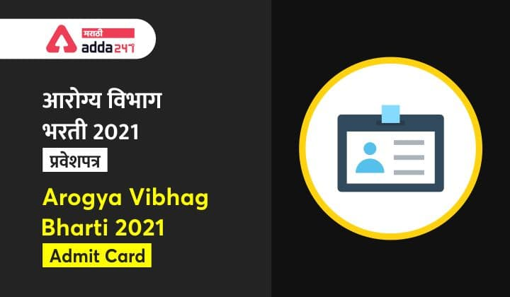 Arogya Vibhag Bharti Admit Card Out 2021   आरोग्य विभाग भरती प्रवेशपत्र जाहीर 2021_40.1