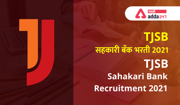 TJSB Bank Recruitment Notification 2021: Apply for Trainee Officer Post_40.1