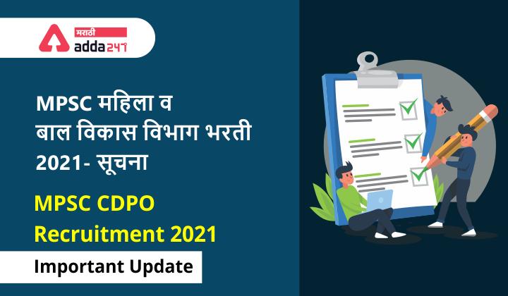 MPSC CDPO Recruitment Notification 2021: Important Update_40.1