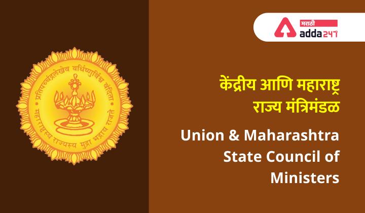 Union and Maharashtra State Council of Ministers   केंद्रीय आणि महाराष्ट्र राज्य मंत्रिमंडळ_40.1