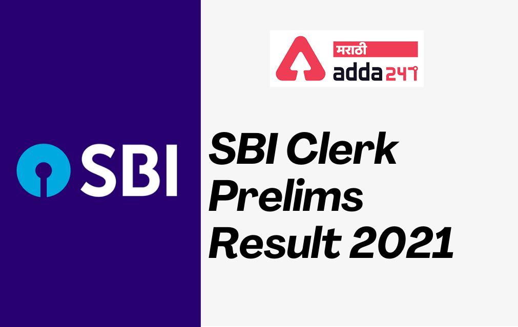 SBI Clerk Prelims Exam Result 2021 Out | SBI Clerk Prelims Exam निकाल 2021 जाहीर_40.1