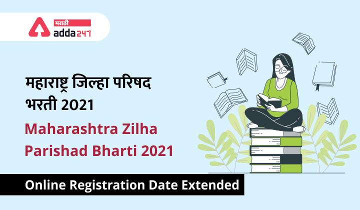 महाराष्ट्र जिल्हा परिषद भरती 2021: ऑनलाइन नोंदणीची तारीख Extend झाली | Maharashtra ZP Bharti Exam 2021: Online Registration Date Extended_40.1