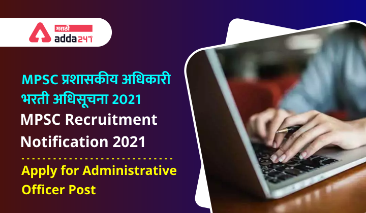 MPSC Administrative Officer Recruitment Notification 2021: Apply for AO Group B Post_40.1