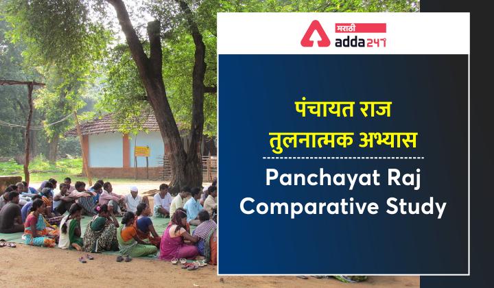 Panchayat Raj Comparative Study: Study Material for MPSC_40.1