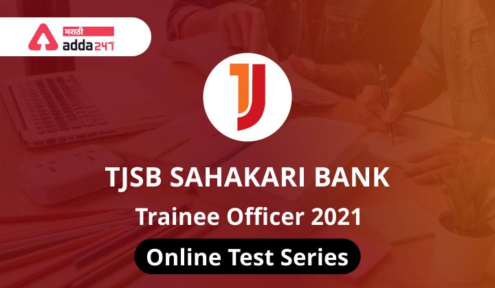Adda247 Prime Test Series for TJSB Sahakari Bank Trainee Officer 2021_40.1