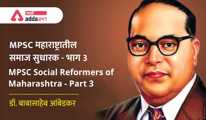 MPSC Social Reformers of Maharashtra - Part 3: Dr. Babasaheb Ambedkar_40.1