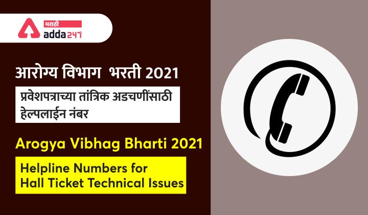 Arogya Vibhag Bharati Helpline Numbers for Hall Ticket Technical issues_40.1