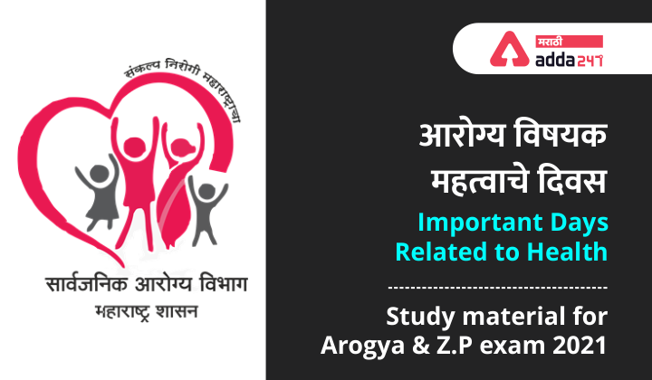 Important Days related to Health : Study material for Arogya and ZP Bharti_40.1