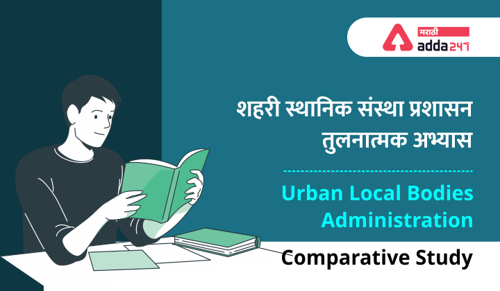 Urban Local Bodies Administration- Comparative Study_40.1