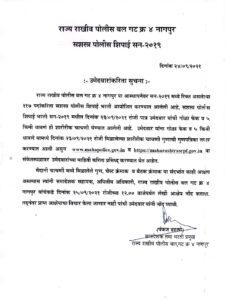 Nagpur Police Bharti 2021 SRPF 2021 Ground Test Marks 2_40.1