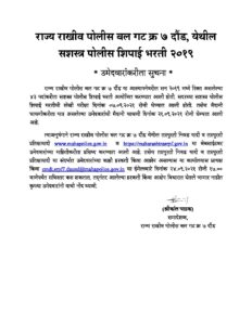 Daund Grp 7 Police Bharti 2021 SRPF 2021 List of Temporary selected candidates_40.1