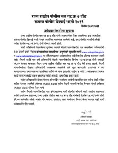 Daund Grp 7 Police Bharti 2021 SRPF 7th Sep 2021 Final Selected Candidates For Ground Test_40.1