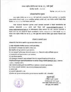 Navi Mumbai Grp 11 Police Bharti 2021 SRPF 7th Sep 2021 Final Selected Candidates For Ground Test_compressed_40.1
