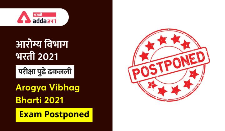 Arogya Vibhag Bharti 2021 Exam Postponed | आरोग्य विभाग भरती 2021 परीक्षा पूढे ढकलली_40.1