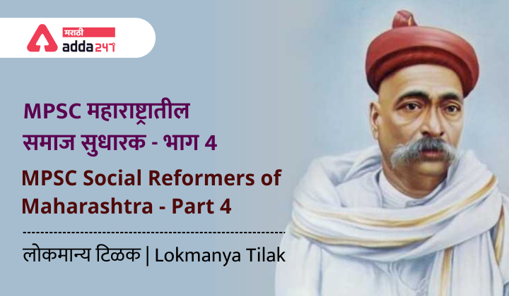 MPSC Social Reformers of Maharashtra - Part 4: Lokmanya Tilak_40.1