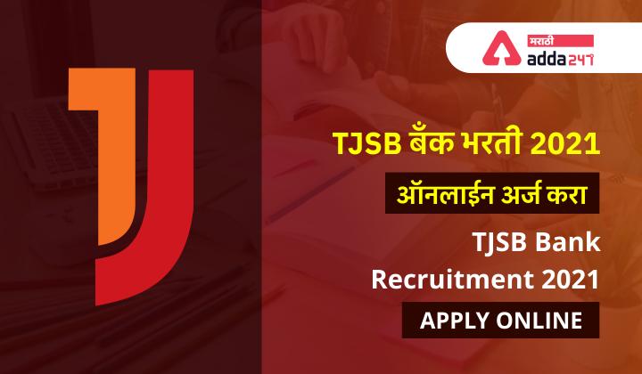 TJSB Bank Recruitment 2021 Apply Online Link | TJSB बँक भरती 2021 ऑनलाईन अर्ज Link_40.1