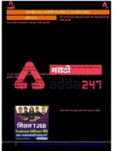 Weekly Current Affairs in Marathi 19th Sep to 25th Sep_40.1