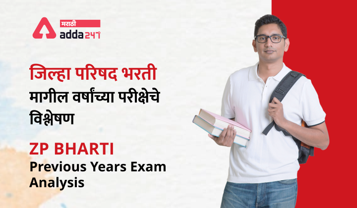 ZP Bharti Previous Years Exam Analysis: Subject and Topic wise weightage_40.1