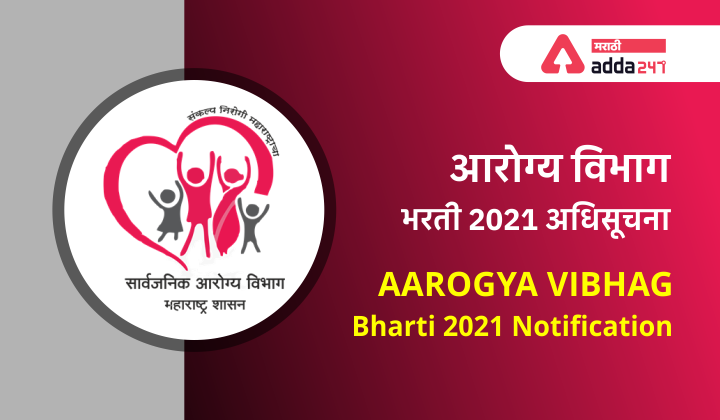 Aarogya Vibhag Bharti 2021 Notification for Group C and Group D_40.1