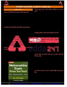 Weekly Current Affairs in Marathi 12th Sep to 18th Sep (1) (2)_40.1