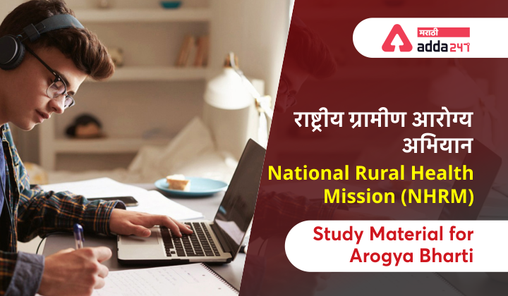 National Rural Health Mission (NRHM) Study material for Arogya and ZP Bharti Exam 2021_40.1
