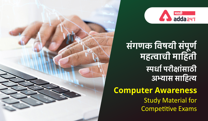 Computer Awareness: Study Material for Competitive Exams_40.1