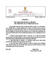 Maharashtra Forest Services Mains Exam 2019 Final Result Notification_40.1