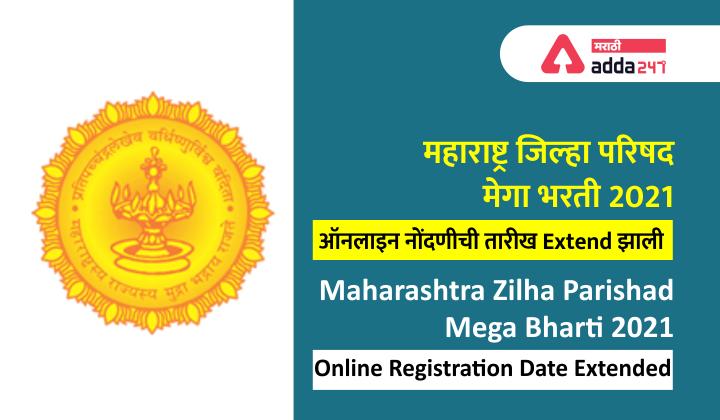 Maharashtra Zilha Parishad Bharti Online Registration Date Again Extended 2021_40.1