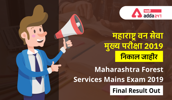 Maharashtra Forest Services Mains Exam 2019 Final Result Out_40.1