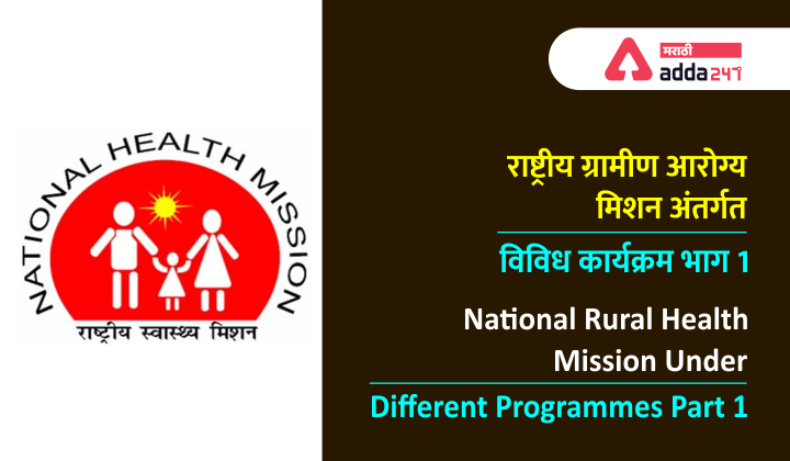 National Rural Health Mission: Different Programmes Under NHRM Part 1_40.1