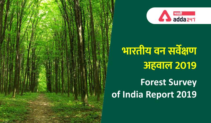 Indian Forest Survey Report 2019: Useful for all competitive examinations | भारतीय वन सर्वेक्षण अहवाल 2019: सर्व स्पर्धा परीक्षांसाठी उपयुक्त_40.1
