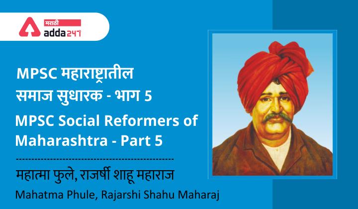 MPSC Social Reformers of Maharashtra - Part 5: Jyotiba Phule, Rajarshi Shahu Maharaaj_40.1