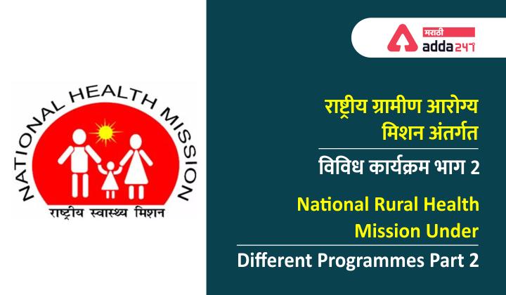 National Rural Health Mission: Different Programmes Under NHRM Part 2_40.1