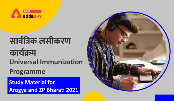 Universal Immunization Programme (UIP) : Study Material for Arogya and ZP Bharati 2021_40.1