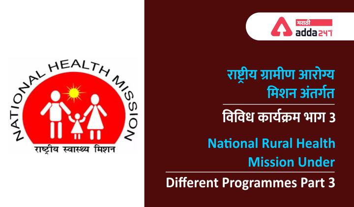 National Rural Health Mission: Different Programmes Under NHRM Part 3_40.1