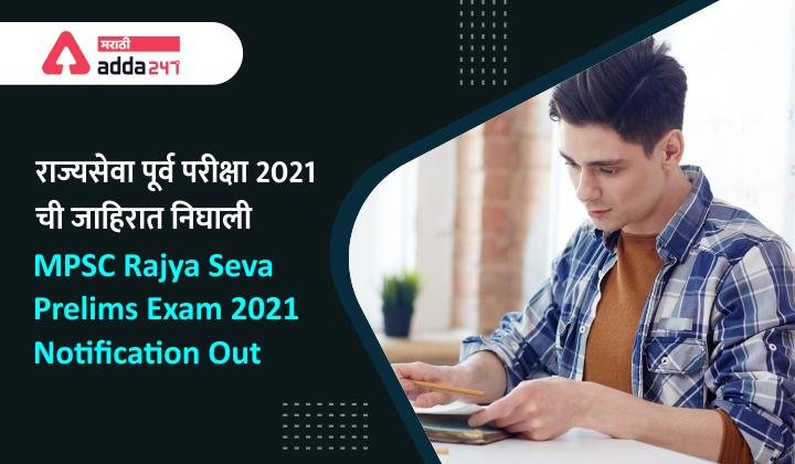 राज्यसेवा पूर्व परीक्षा 2021 ची जाहिरात निघाली | MPSC Rajyaseva Prelims Exam Notification 2021 Out_40.1