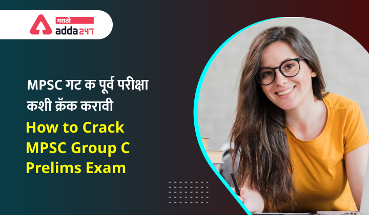 How to crack MPSC Group C Preliminary Exam_40.1