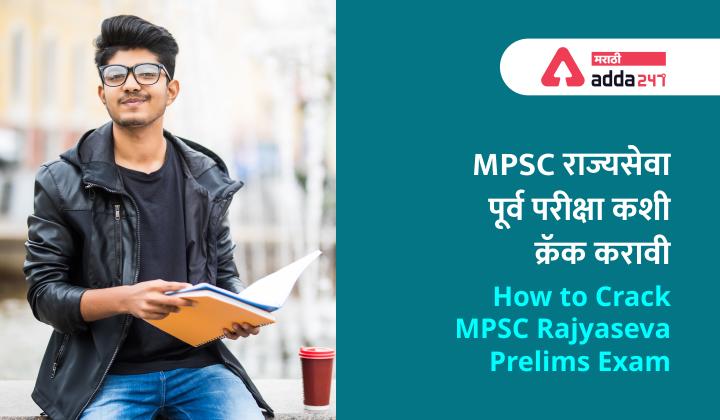 How to crack MPSC State Services PrelimsExam | MPSC राज्यसेवा पूर्व परीक्षा कशी क्रक करावी_40.1