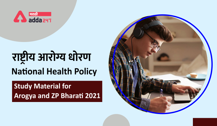 National Health Policy - Study Material for Arogya and ZP Bharati 2021_40.1