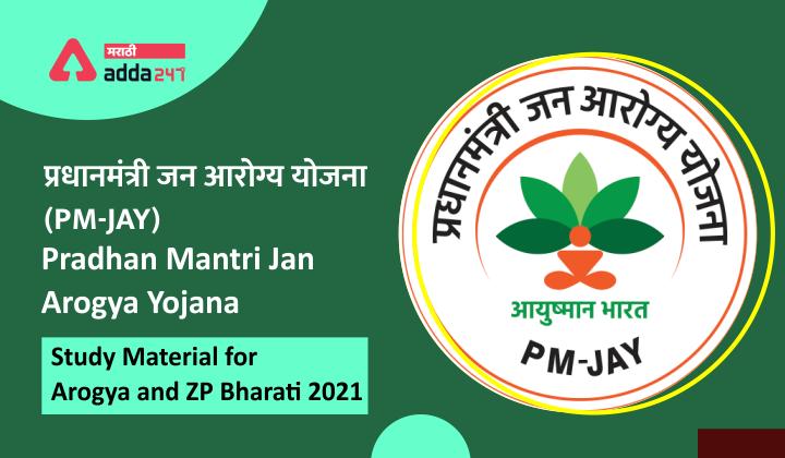 Pradhan Mantri Jan Arogya Yojana (PM-JAY) : Study Material for Arogya and ZP Bharati_40.1
