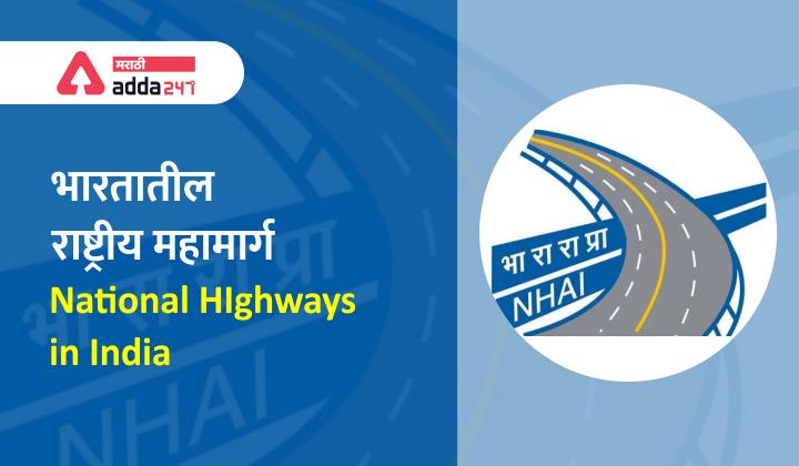 National Highways in India | भारतातील राष्ट्रीय महामार्ग_40.1