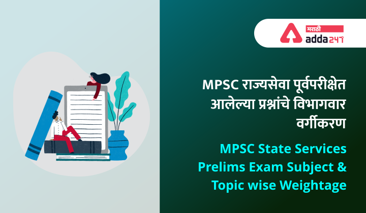 MPSC State Services Prelims Exam Subject and Topic wise Weightage_40.1