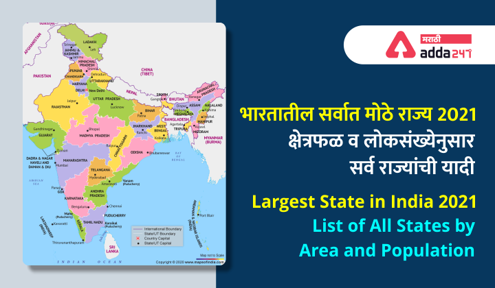 Largest State in India 2021 : List of All States by Area and Population_40.1