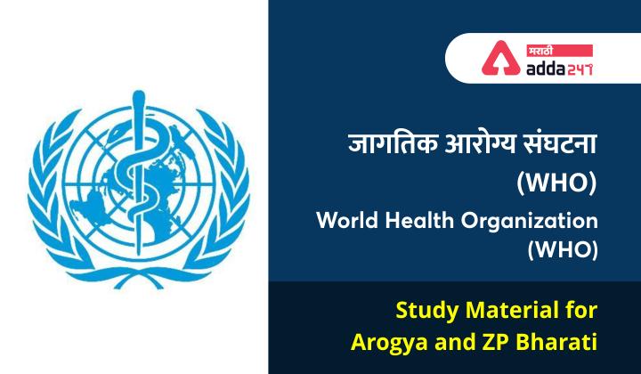जागतिक आरोग्य संघटना (WHO) | World Health Organization (WHO) : Study Material for Arogya and ZP Bharati 2021_40.1
